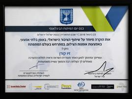 SID Israel Award