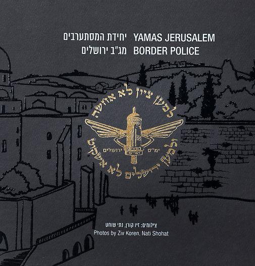 Yamas Border Police Jerusalem Book Civer