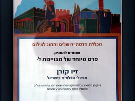 Hadassa College Exellence Award
