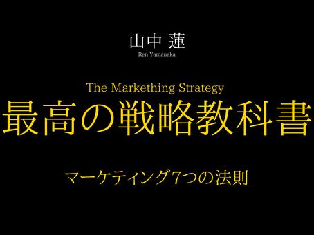 「最高の戦略教科書」マーケティング7つの法則
