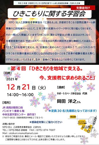 ひきこもりに関する学習会第4回2121.12.21.png