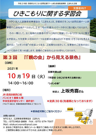 ひきこもりに関する学習会2021.10.19_page-0001.jpg