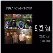 2017/9/23 門外カルテット×BENBE
