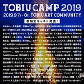 2019/9/7-8 飛生芸術祭 TOBIU CAMP 2019