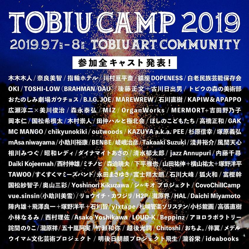 TOBIU CAMP 2019「森と人との百物語」