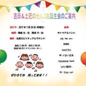 2017/7/24 吉田&土肥のセルフお誕生日会