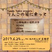 2017/6/24 Yamada Yushin presents「りんごの箱に乗って」