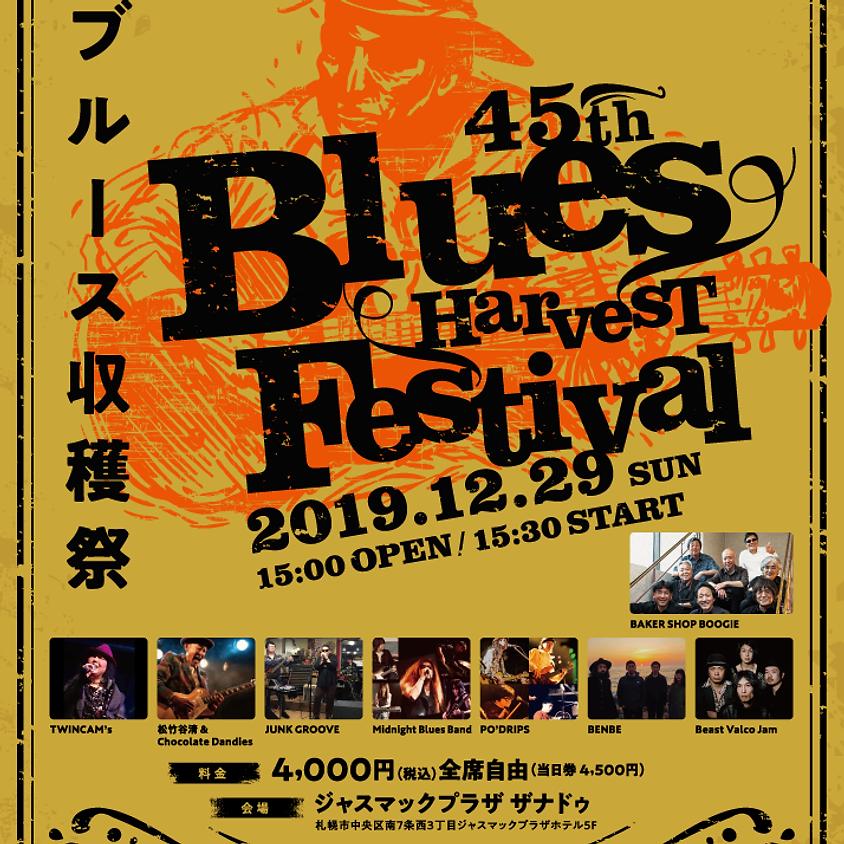 45th ブルース収穫祭