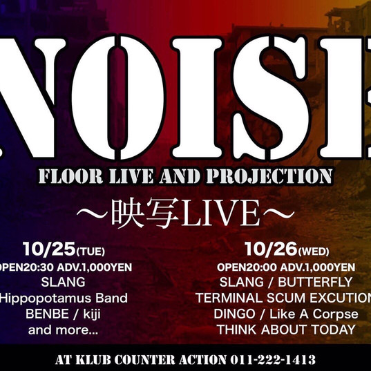 2016/10/25 NOISE Floor live and Projection〜映写Live〜