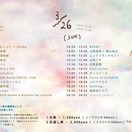 2017/3/26 musica hall cafe 東日本大震災 被災地支援チャリティーライブ2017