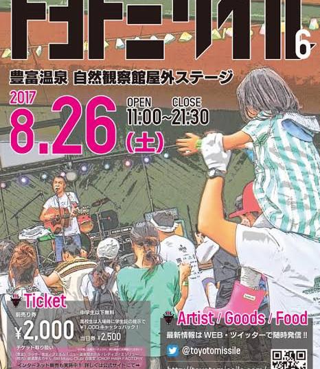 2017/8/26 トヨトミサイル