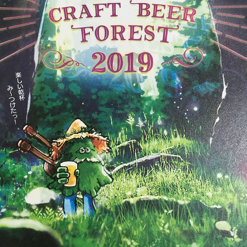Sapporo Craft Beer Forest 2019
