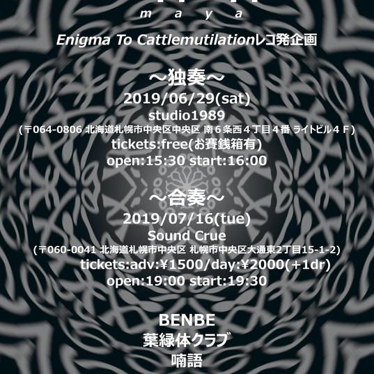 2019/7/16 ETCレコ発企画『माया(マーヤー)』~合奏~