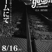 2017/8/16 T字路s北海道ツアー2017