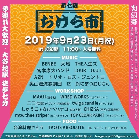 2019/9/23 第七回おけら市