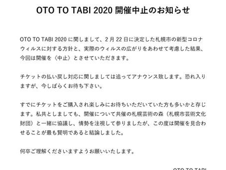 OTO TO TABI 2020 開催中止のお知らせ