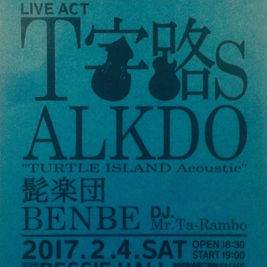2017/2/4 JUKE JOINT 10th ANNIVERSARY SPECIAL LIVE SHOW