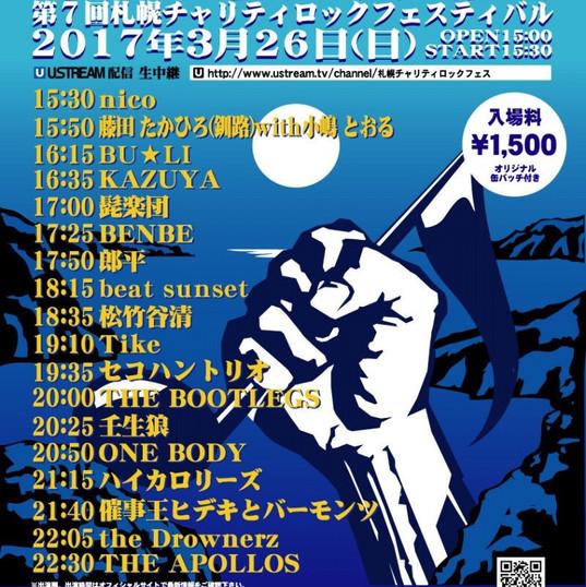 2017/3/26 東日本大震災第7回札幌チャリティロックフェスティバル