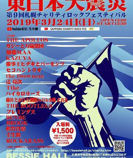 2019/3/24 東日本大震災第9回札幌チャリティロックフェスティバル