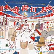 2020/1/12 北の赤提灯フェス(餅)