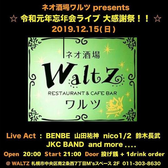 2019/12/15 ネオ酒場ワルツpresents☆令和元年忘年会ライブ大感謝祭‼︎☆