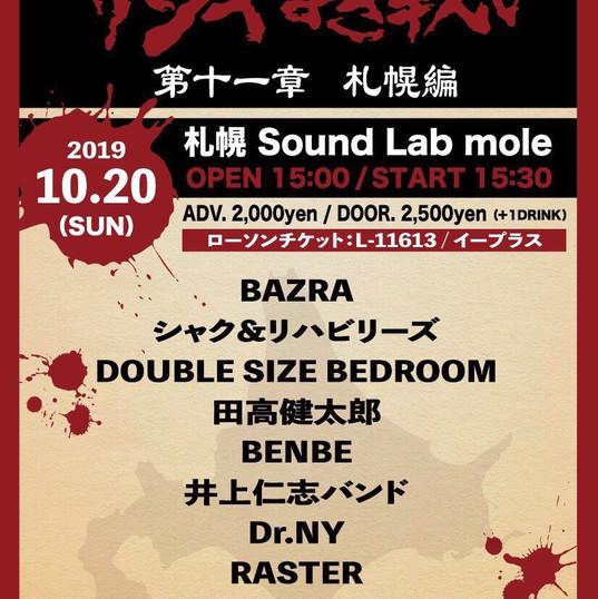 2019/10/20 ザンギなき戦い 第十一章 札幌編