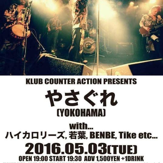 2016/5/3 KLUB COUNTER ACTION Presents やさぐれ[YOKOHAMA]