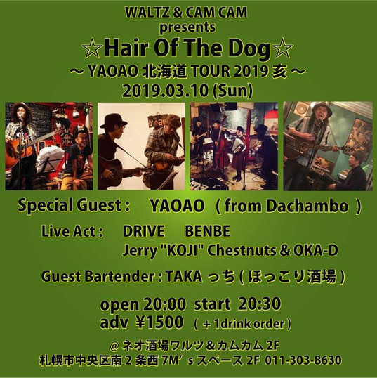 2019/3/10 Waltz & CAMCAM presents ☆Hair Of The Dog☆〜YAOAO 北海道TOUR 2019 亥〜
