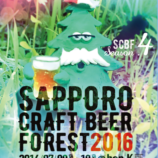 2016/7/10 SAPPORO CRAFT BEER FOREST 2016