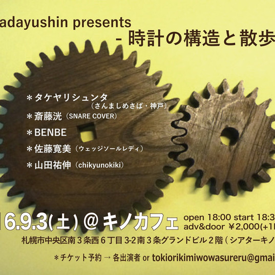 2016/9/3 yamadayushin presents -時計の構造と散歩-
