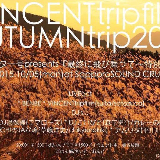 2015/10/5 ニュースター号Presents「最終に飛び乗って〜特別急行〜」