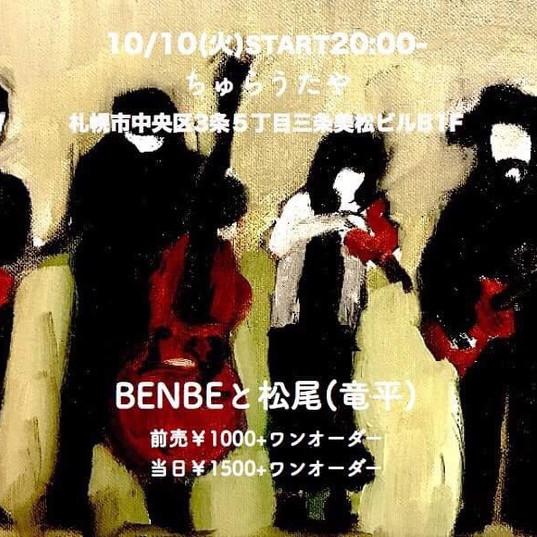2017/10/10 BENBEと松尾