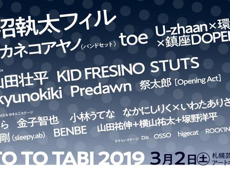 OTO TO TABI 2019出演決定!