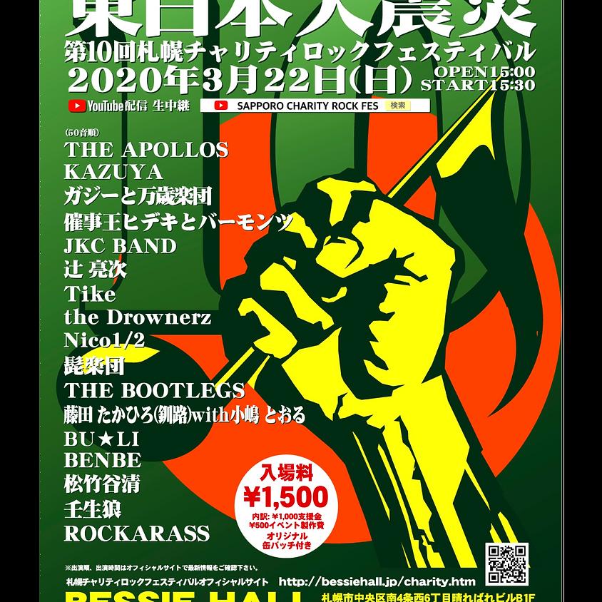 第10回 東日本大震災 SAPPORO CHARITY ROCK FESTIVAL