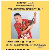 """2017/8/28 ネオ酒場Waltz Presents""""Good-bye Blue Monday""""ウクレレ抱いた渡り鳥 北海道ツアー2017"""