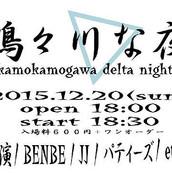 2015/12/20 鴨々川な夜