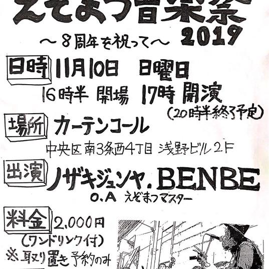 2019/11/10 えぞまつ音楽祭2019