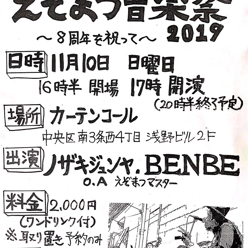 えぞまつ音楽祭2019 〜8周年を祝って〜