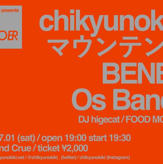 2017/7/1 chikyunokiki presents「Inner looper」
