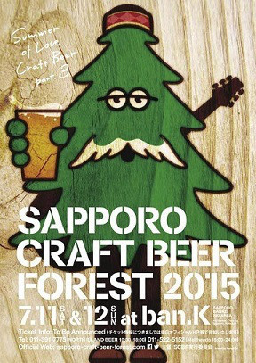 2015/7/12 SAPPORO CRAFT BEER FORES 2015
