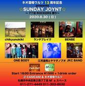 2020/8/30 CAMCAM & Waltz Presents ☆SUNDAY JOYNT☆