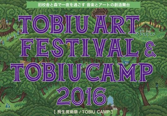 2016/9/10-11 飛生芸術祭 TOBIU CAMP 2016