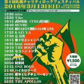 2016/3/13 東日本大震災第6回札幌チャリティロックフェスティバル