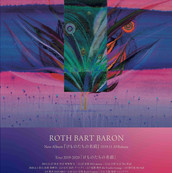 2020/2/28 ROTH BART BARON TOUR 2019-2020 けものたちの名前
