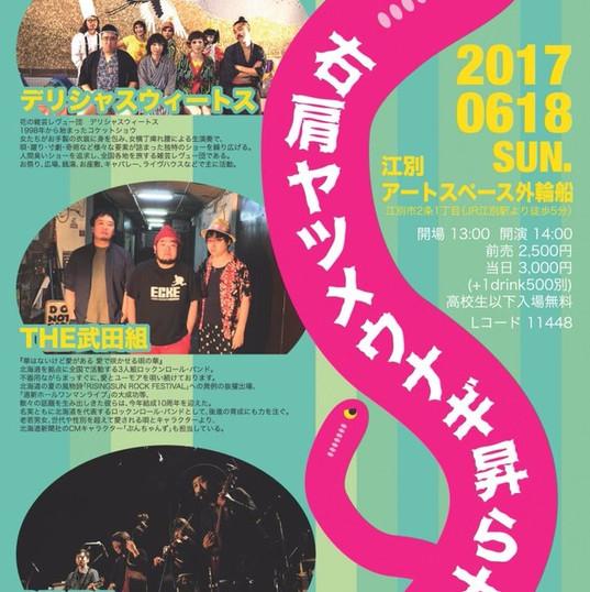 2017/6/18 The武田組 Presents「右肩ヤツメウナギ昇らナイト」