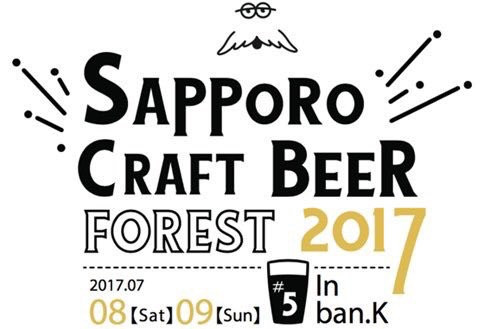 2017/7/9 SAPPORO CRAFT BEER FOREST 2017