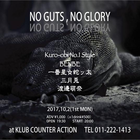 2017/10/2 NO GUTS, NO GLORY