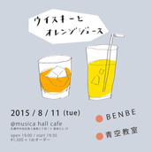 2015/8/11 ウイスキーとオレンジジュース