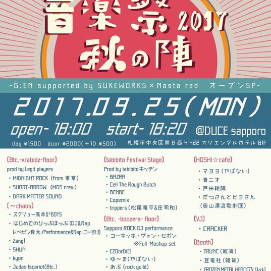 2017/9/25 旅八音楽祭2017 秋の陣