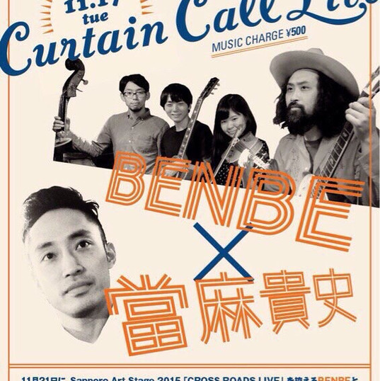 2015/11/17 Curtain Call Live BENBE×當麻貴史
